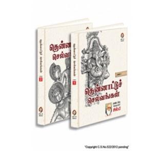 Thennattu Selvangal-vk-tamil-2 volumes-2 tamil book - |Tamil