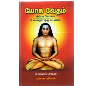 Yoga Vetham - K.Venkataraman - |Tamil Book Man|Online Book Shop in ...