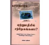 Export-Yetrumathiyil Santhegangala -1 - Sethuraman Sathappan