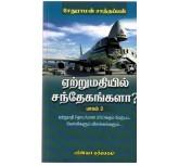 Export-Yetrumathiyil Santhegangala -2 - Sethuraman Sathappan