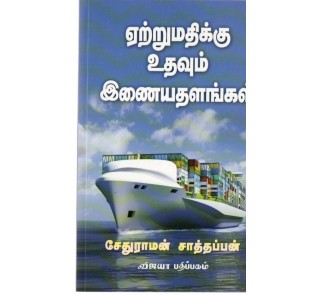 Export-Yetrumathikku Uthavum Inayathalangal - Sethuraman Sathappan