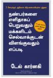 How to win friends & Influence People - Nanbargalai elidhaga peruvadhum selvakudan vilanguvadhum eppadi - DALE GARNEGIE
