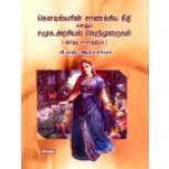 KAUDILYARIN CHANAKKIYA NEETHI ENNUM SAMOOGA , ARASIYAL NERIMURAIGAL-tamil