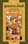 Mugalayargal ( tamil book)