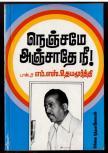 Nenjamae Anjathae Nee - Dr.M.S.Udayamurthy