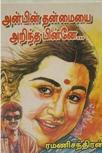 Anbin Thanmaiyai Arintha Pinne - Ramanichandran