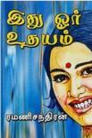 Idhu Oru Udayam - Ramanichandran