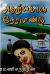 Atharkoru Neramundu - Ramanichandran.