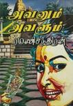 Avanum Avalum - Ramanichandran
