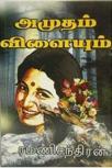 Amudham Vilaiyum - Ramanichandran