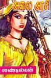 ALLAI ARASI Tamil novel