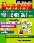 MULTI TASKING STAFF (MTS)