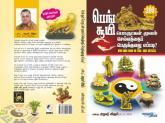 Fengsui Porutkal (tamil)
