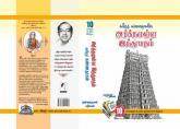 Arthamulla Hindu Matham -  (Full 10 oarts) Bind Volume (tamil)