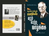 Master Of Inspiration - Napoleon Hill - Tamil