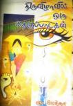 Thiruvizhavil Oru Therupaadagan (mu.metha tamil book)