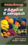 Samaikkatha Sathulla Unavugal - Rathina Sakthivel