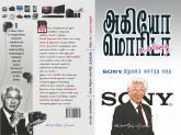 Sony Niruvanam Valarntha Kathai-Akio Morita- ( tamil book)