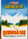 Arthamulla Hindu Madham - Part -9 - Kannadasan