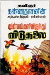 Arthamulla Hindu Madham - Part -4- Kannadasan