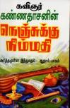 Arthamulla Hindu Madham - Part -6- Kannadasan