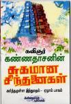 Arthamulla Hindu Madham - Part -7- Kannadasan