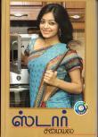Star Samayal -Theni Kannan