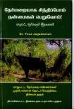 Nermaraiyaga Sinthippom Nanmaigal Peruvom - Dr.Yesj Jegadeesan