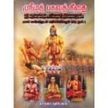 PERIYA SRIMADH BHAGAVATH GEETHAI-BIGsize tamil