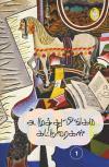 A.Muthulingathin Moondru Ulagalgal - A.Muthulingam - Part-2