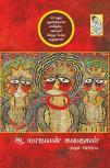 Aa.Madhavan Kadhaigal