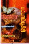 Pattampoochi - Henri Shariyar - Tamil