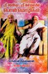 Sri Aravindar - Sri Annaiyin Ponmozhigal - Gandhimathi Krishnan - Nar