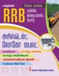 RRB-Assistant Loco Pilot ( tamil book)