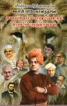 Swami Vivekanantharin Thalaimai Porupperkum Thiranin Soothirangal - A.R.K.Sharma