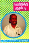 Vetrikku Muthal Padi -  Dr M.S.Udayamurthyy