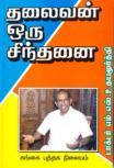 Thalaivan Oru Sinthanai - Dr.M.S.Udayamurthy