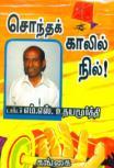 Sonthakalil Nil -Dr  M.S.Udayamurthy