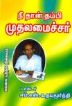 Neethan Thambi Muthalamaichar - .Dr.M.S.Udayamurthy