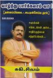 vazhthu parkalaam vaa (tamil)