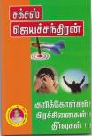 kurikolkal! prichaniagal!thiruvugal (tamil)