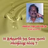 10 Andugalil oru kodi rubai sambhathipathu eppadi? - Audio CD - Success Jeyachandran