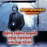 Almana sakthiyai perukki arputha sathanaigal padaippathu eppadi - Audio CD -Success Jeyachandran