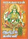 Aayiram Kanni - Balakumaran