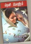 Neli Mothiram (Thirumanatheevu) - Balakumaran