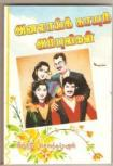 Analaai Kaayum Ambuligal - Indira soundararajan