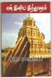En Iniya Inthu Matham - Indira Soundarajan