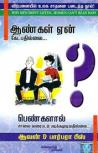 Why men dont listen... Women cant read maps - Allan, Barbara Pease - TAMIL