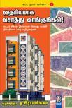 Thairiyamaga Soththu Vangugal ( vk)