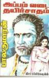 Appam, Vadai, Thayir Sadam - Balakumaran